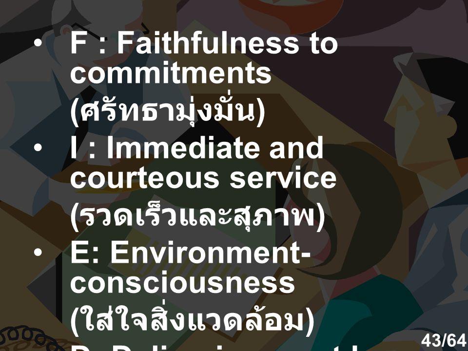 F : Faithfulness to commitments (ศรัทธามุ่งมั่น)