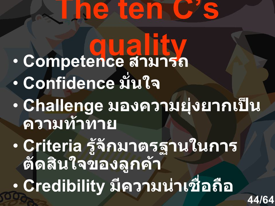 The ten C's quality Competence สามารถ Confidence มั่นใจ