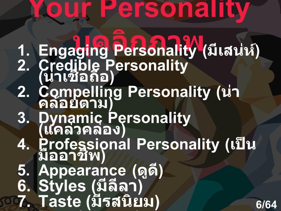 Your Personality บุคลิกภาพ