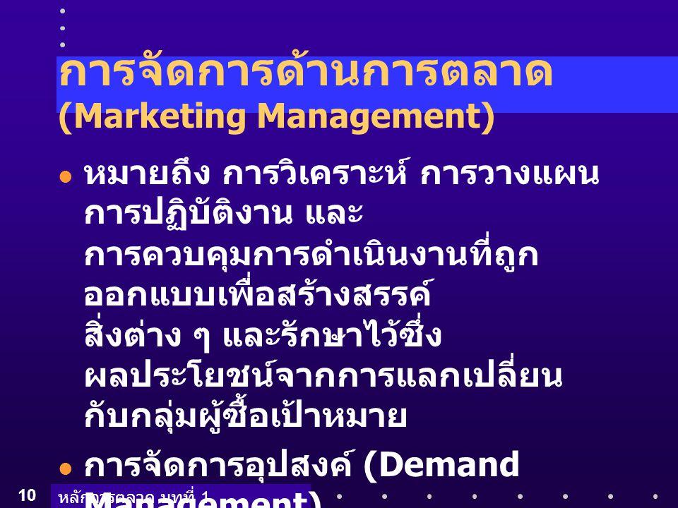 การจัดการด้านการตลาด (Marketing Management)