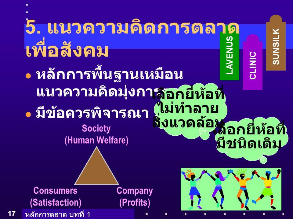 5. แนวความคิดการตลาดเพื่อสังคม