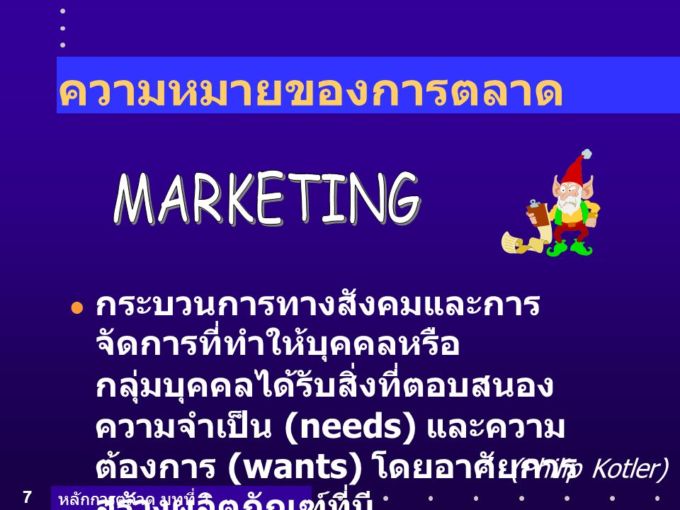 ความหมายของการตลาด MARKETING