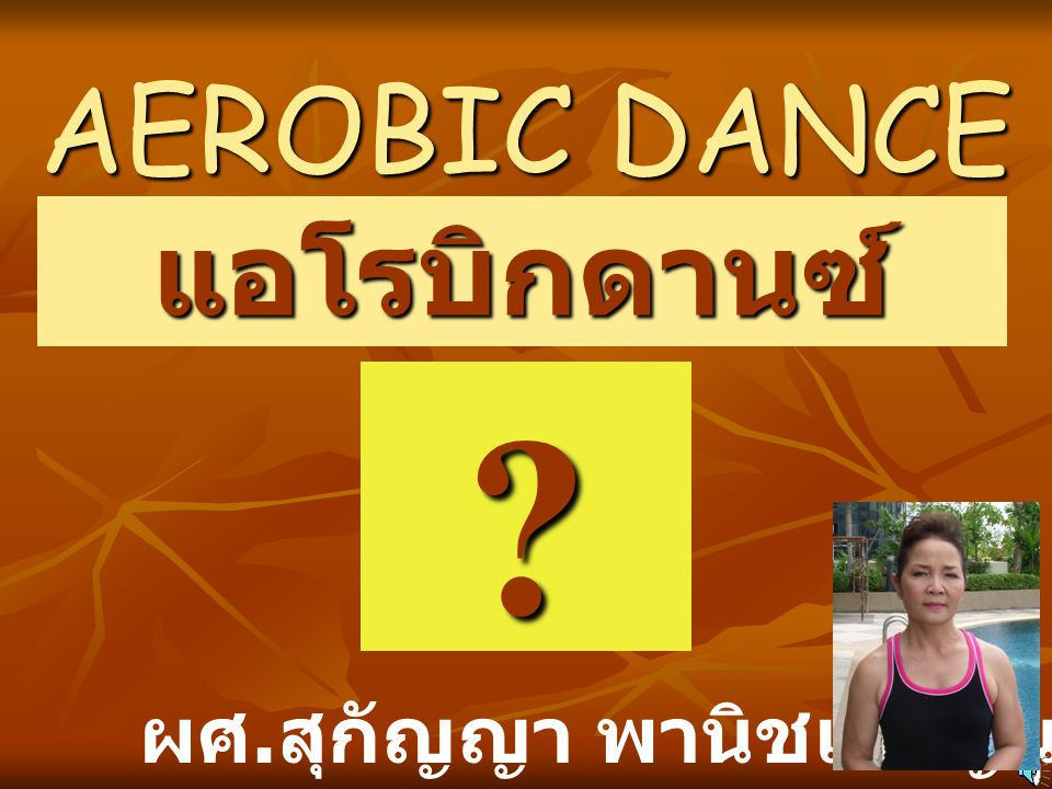 AEROBIC DANCE แอโรบิกดานซ์ ผศ.สุกัญญา พานิชเจริญนาม