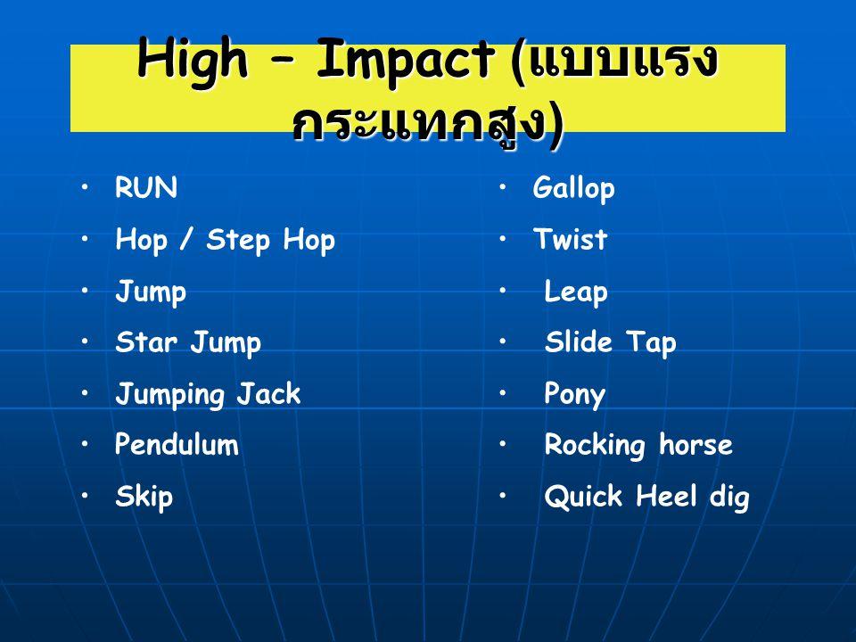 High – Impact (แบบแรงกระแทกสูง)