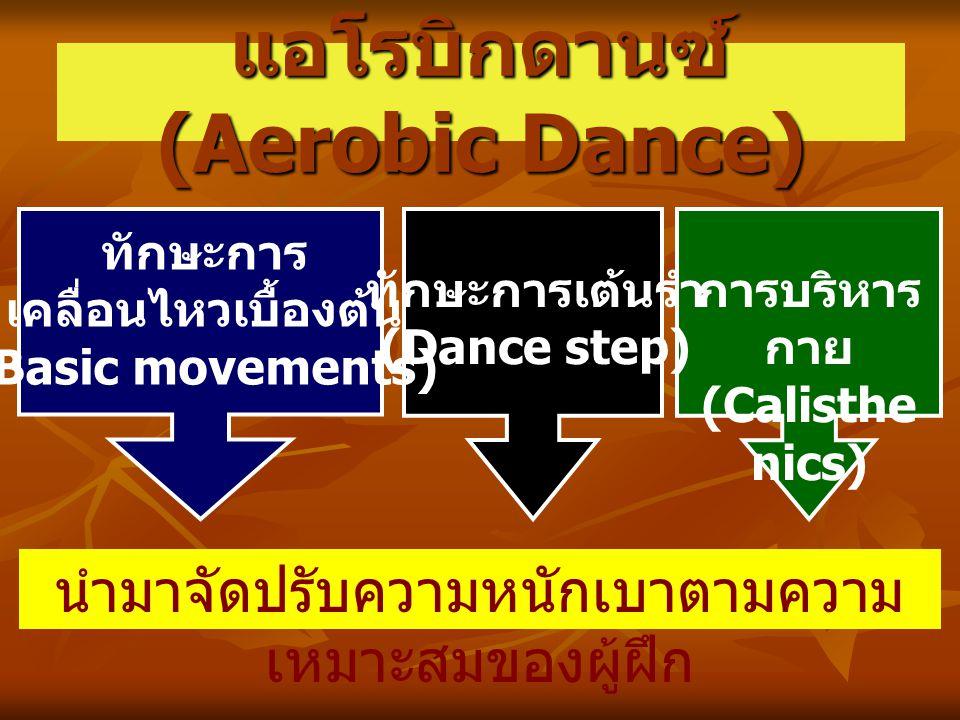 แอโรบิกดานซ์ (Aerobic Dance)