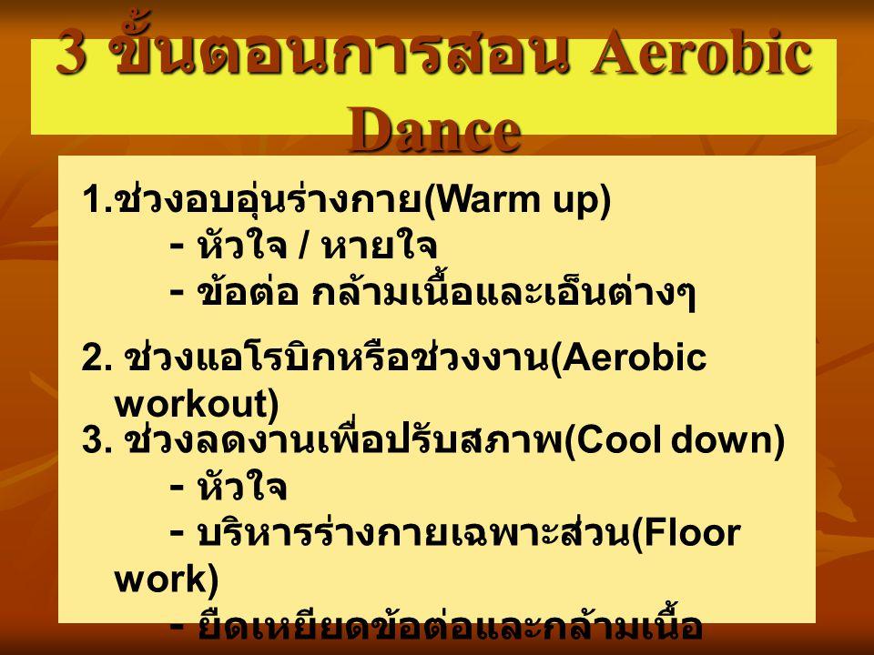 3 ขั้นตอนการสอน Aerobic Dance