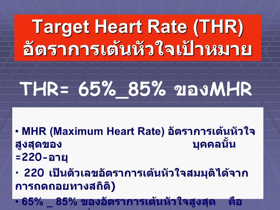 Target Heart Rate (THR) อัตราการเต้นหัวใจเป้าหมาย
