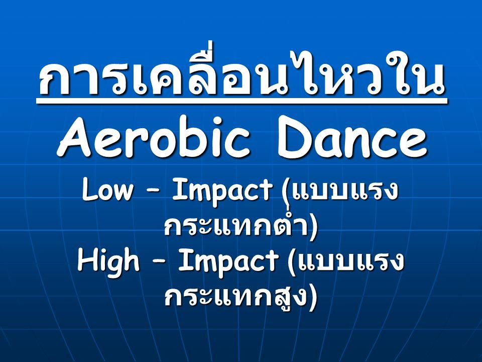 การเคลื่อนไหวใน Aerobic Dance