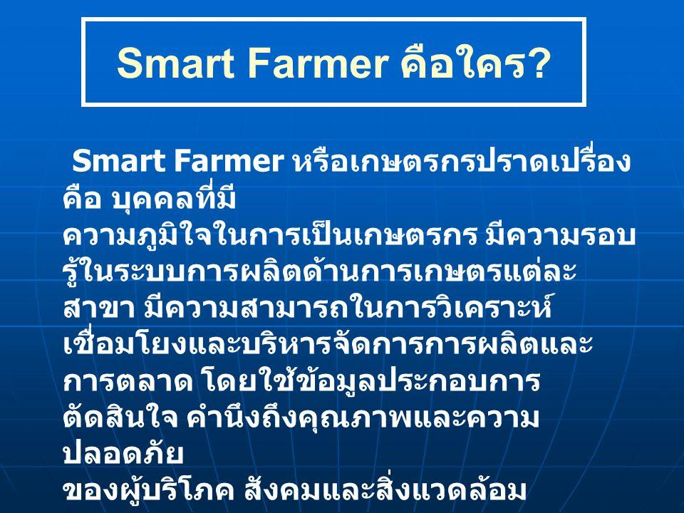 Smart Farmer คือใคร