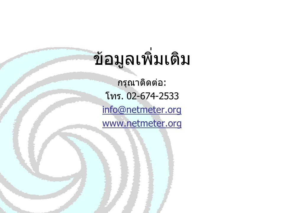 ข้อมูลเพิ่มเติม กรุณาติดต่อ: โทร. 02-674-2533 info@netmeter.org