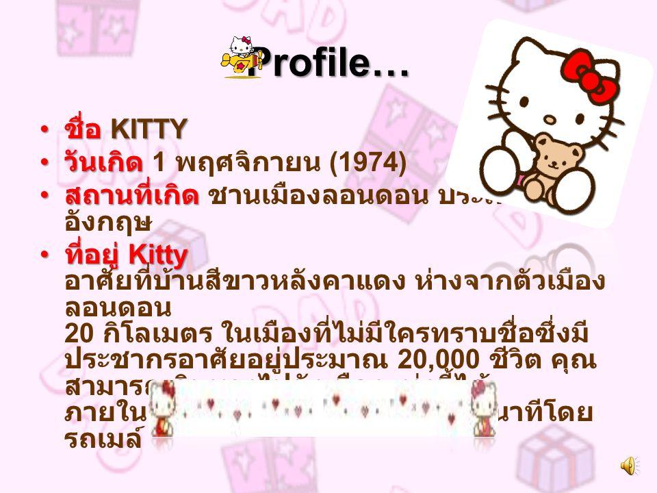 Profile… ชื่อ KITTY วันเกิด 1 พฤศจิกายน (1974)