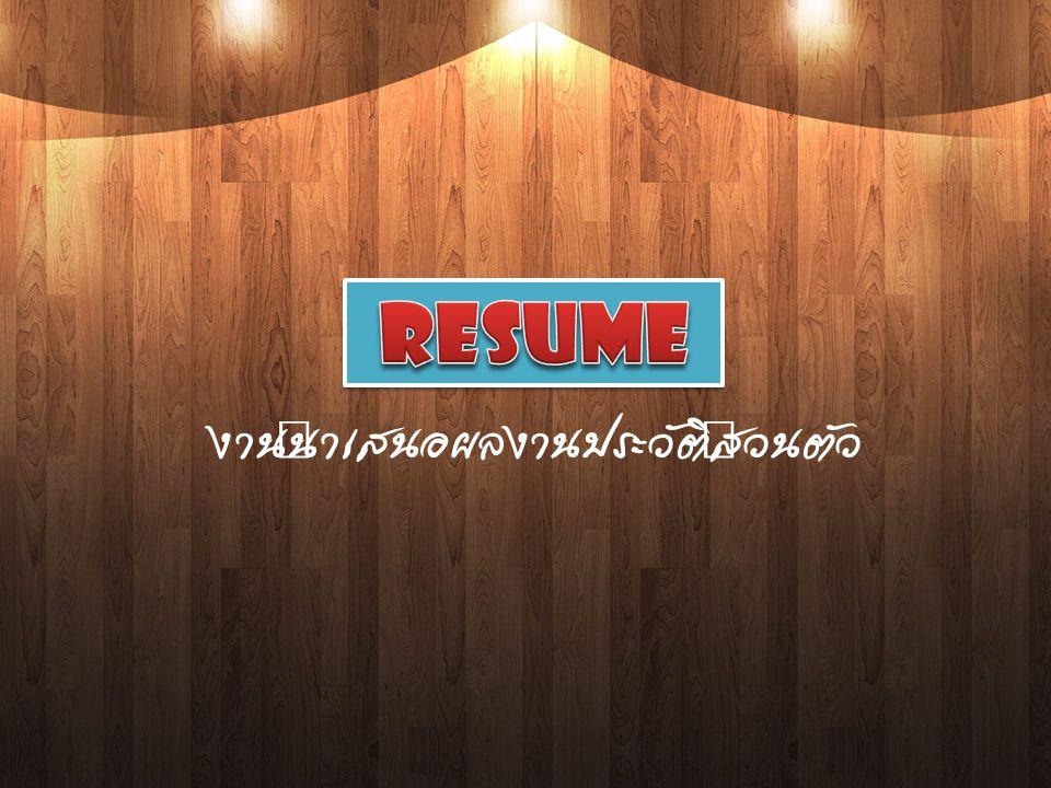 Resume งานนำเสนอผลงานประวัติส่วนตัว
