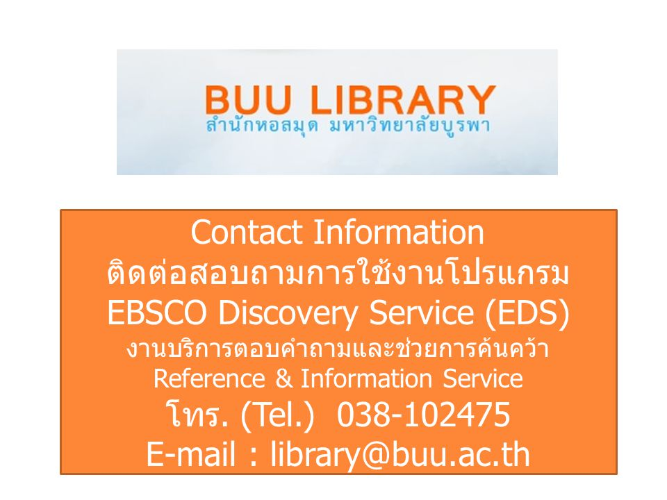 Contact Information ติดต่อสอบถามการใช้งานโปรแกรม EBSCO Discovery Service (EDS) งานบริการตอบคำถามและช่วยการค้นคว้า.