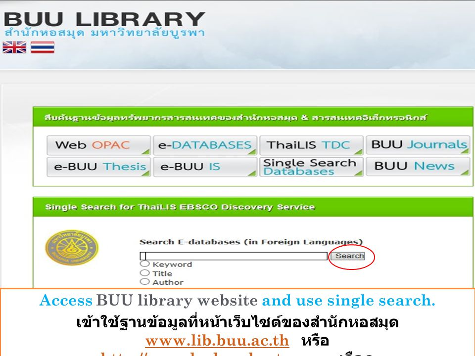 Access BUU library website and use single search.