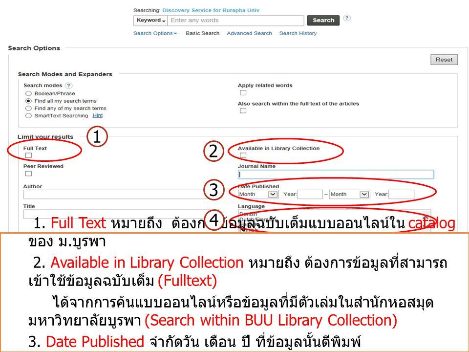 1 2. 3. 4. 1. Full Text หมายถึง ต้องการข้อมูลฉบับเต็มแบบออนไลน์ใน catalog ของ ม.บูรพา.