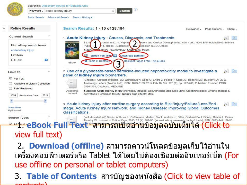 1 2. 3. 1. eBook Full Text สามารถเปิดอ่านข้อมูลฉบับเต็มได้ (Click to view full text)