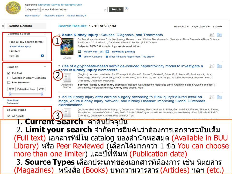 1 2 3 1. Current Search คำค้นปัจจุบัน