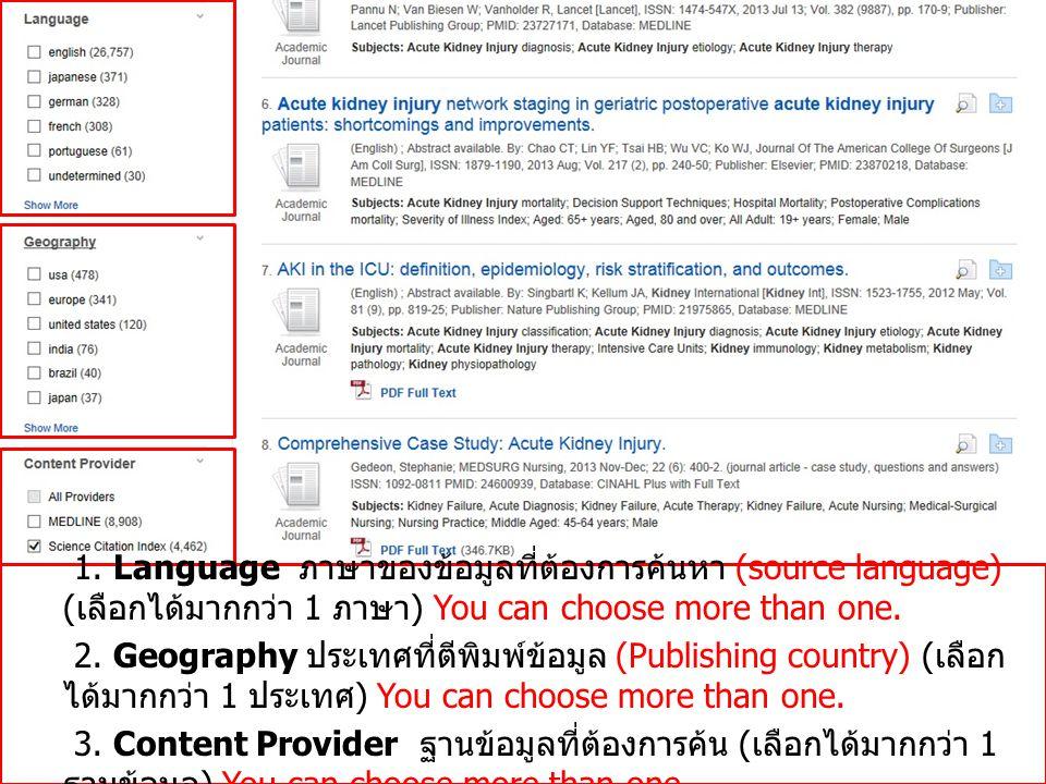 1. Language ภาษาของข้อมูลที่ต้องการค้นหา (source language) (เลือกได้มากกว่า 1 ภาษา) You can choose more than one.