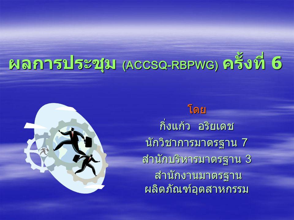 ผลการประชุม (ACCSQ-RBPWG) ครั้งที่ 6