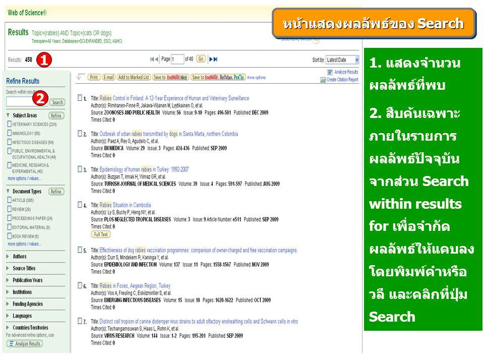 หน้าแสดงผลลัพธ์ของ Search
