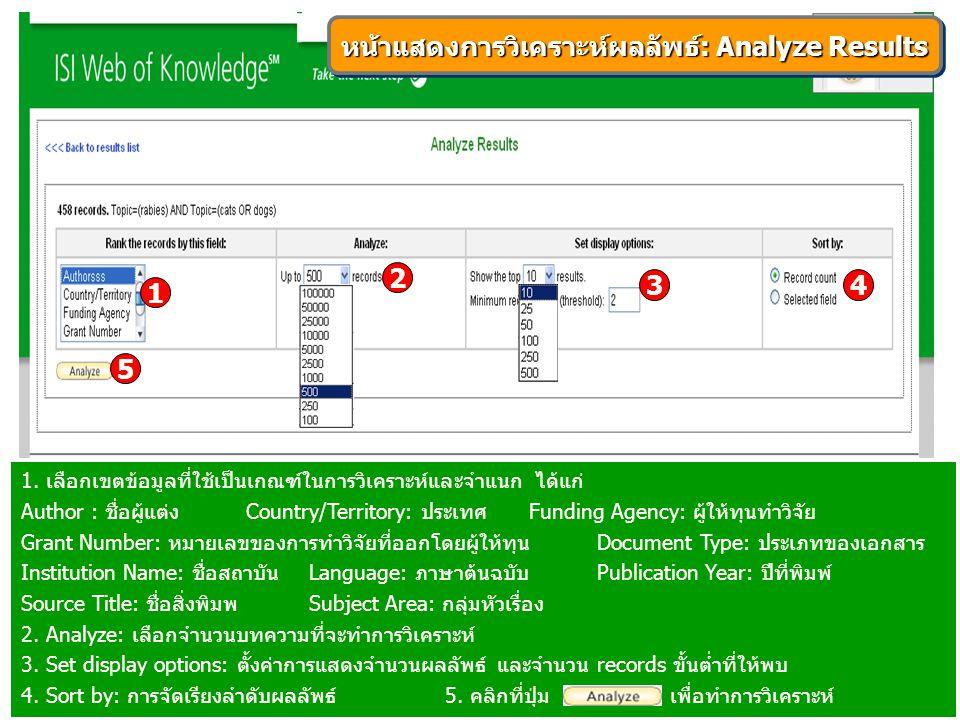 หน้าแสดงการวิเคราะห์ผลลัพธ์: Analyze Results