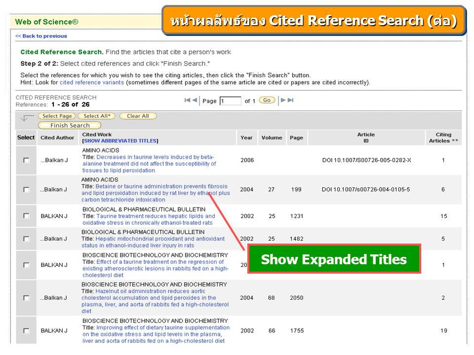 หน้าผลลัพธ์ของ Cited Reference Search (ต่อ)