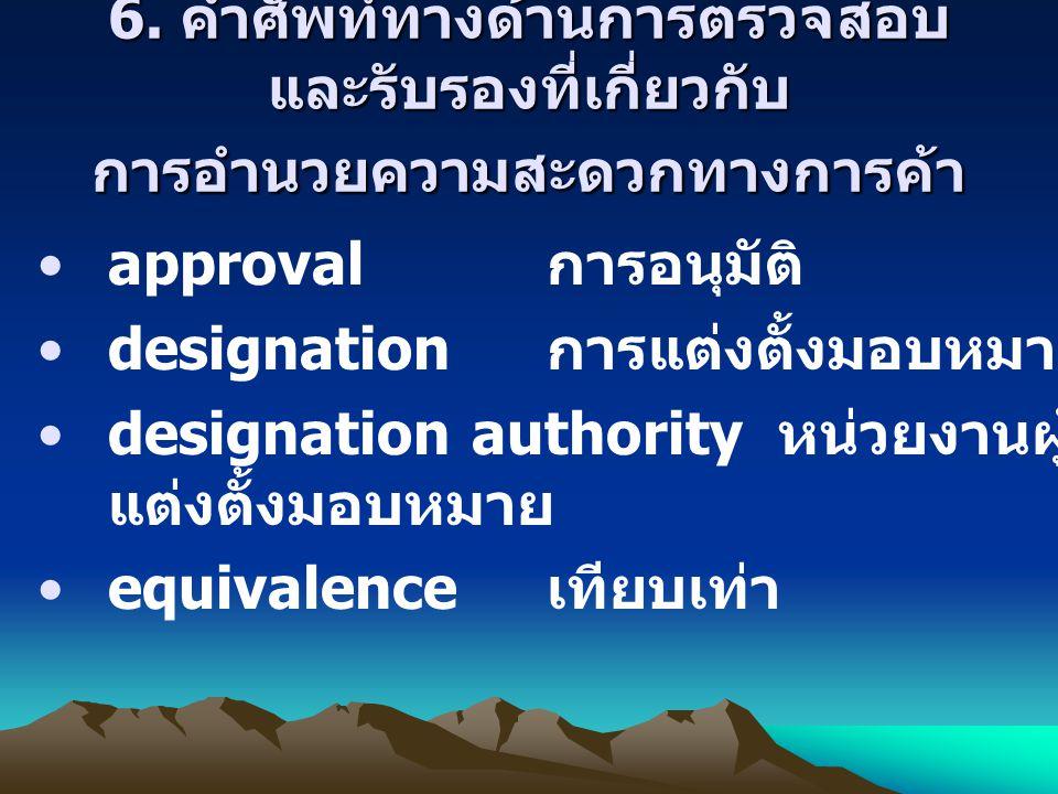 6. คำศัพท์ทางด้านการตรวจสอบและรับรองที่เกี่ยวกับ การอำนวยความสะดวกทางการค้า