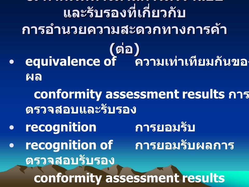 6. คำศัพท์ทางด้านการตรวจสอบและรับรองที่เกี่ยวกับ การอำนวยความสะดวกทางการค้า(ต่อ)