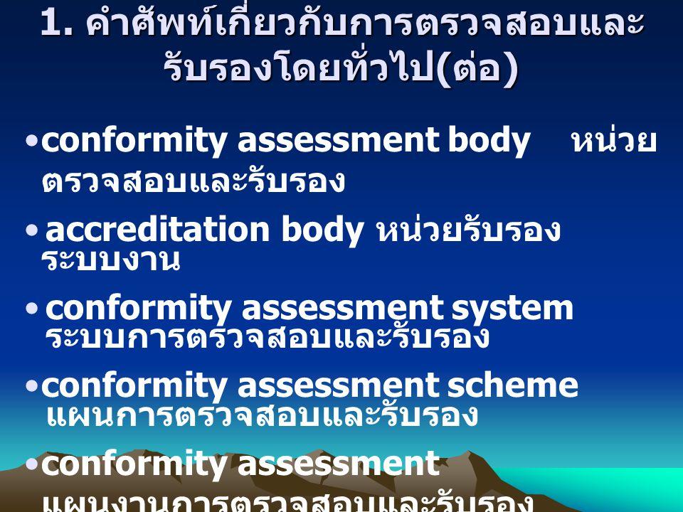 1. คำศัพท์เกี่ยวกับการตรวจสอบและรับรองโดยทั่วไป(ต่อ)