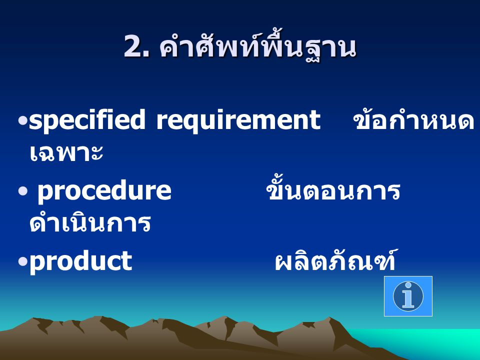2. คำศัพท์พื้นฐาน specified requirement ข้อกำหนดเฉพาะ