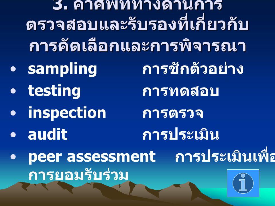 3. คำศัพท์ทางด้านการตรวจสอบและรับรองที่เกี่ยวกับการคัดเลือกและการพิจารณา