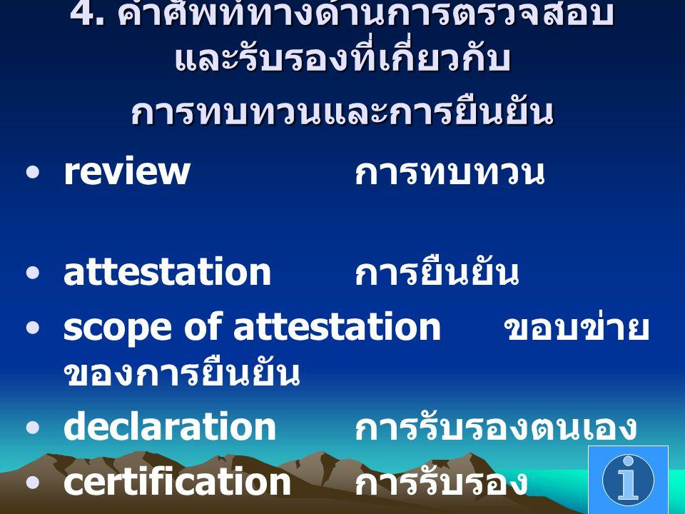 4. คำศัพท์ทางด้านการตรวจสอบและรับรองที่เกี่ยวกับ การทบทวนและการยืนยัน