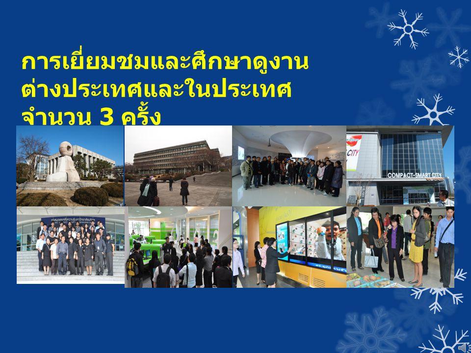 การเยี่ยมชมและศึกษาดูงานต่างประเทศและในประเทศ