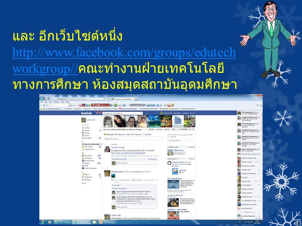 และ อีกเว็บไซต์หนึ่ง http://www.facebook.com/groups/edutechworkgroup//คณะทำงานฝ่ายเทคโนโลยีทางการศึกษา ห้องสมุดสถาบันอุดมศึกษา.