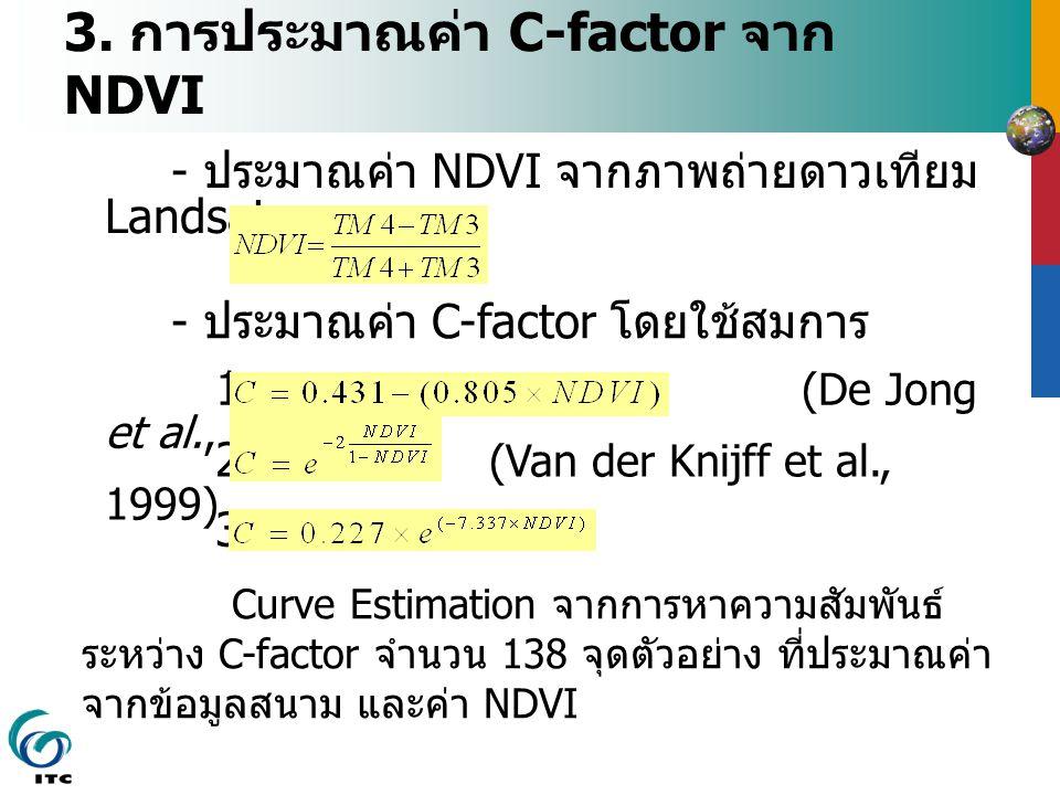3. การประมาณค่า C-factor จาก NDVI