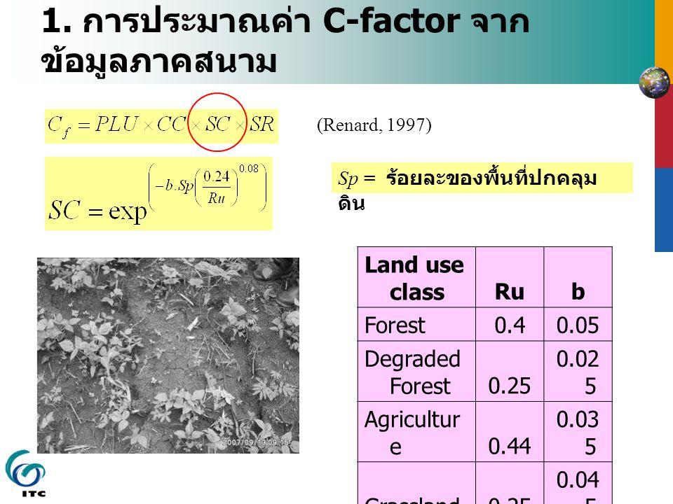 1. การประมาณค่า C-factor จากข้อมูลภาคสนาม