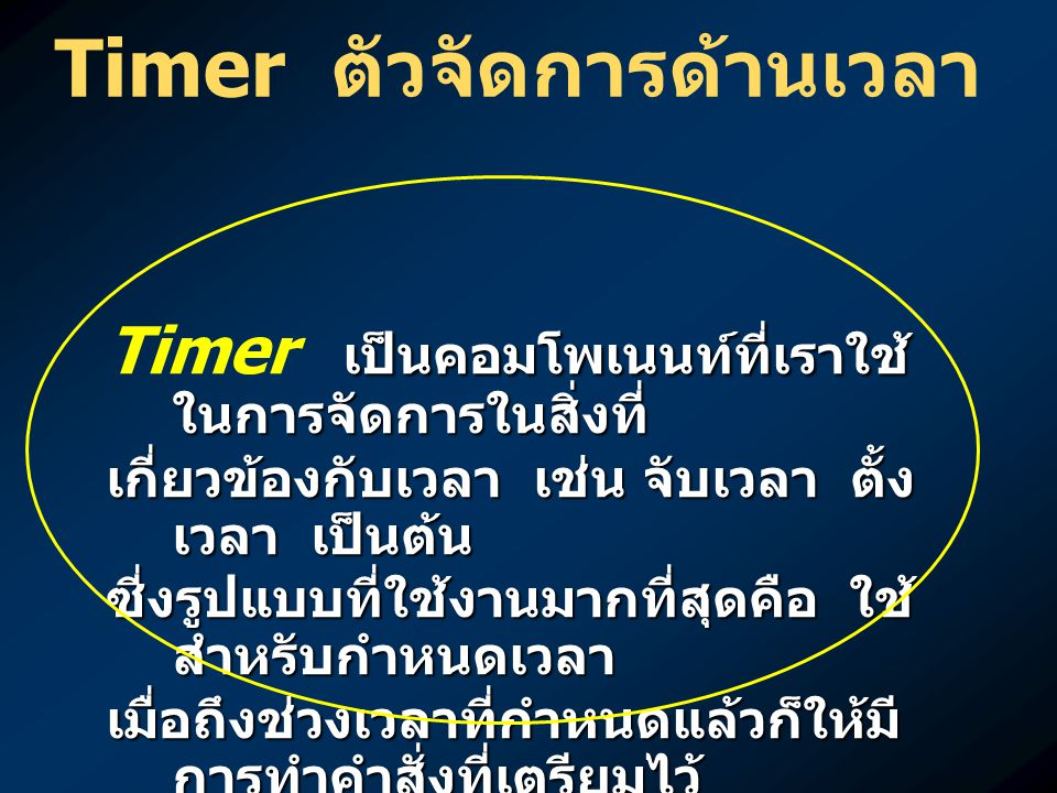 Timer ตัวจัดการด้านเวลา
