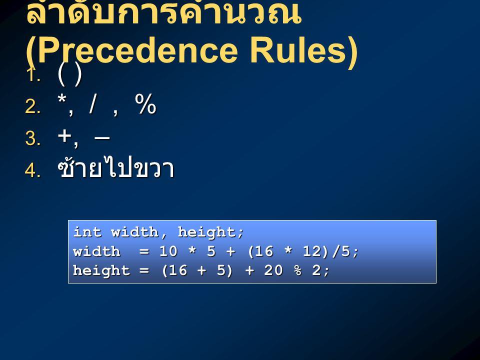 ลำดับการคำนวณ (Precedence Rules)