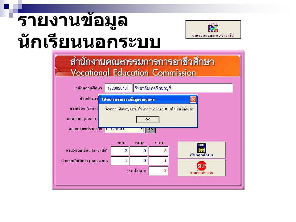 รายงานข้อมูลนักเรียนนอกระบบ