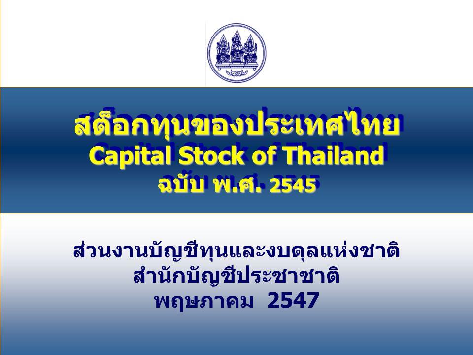 สต็อกทุนของประเทศไทย