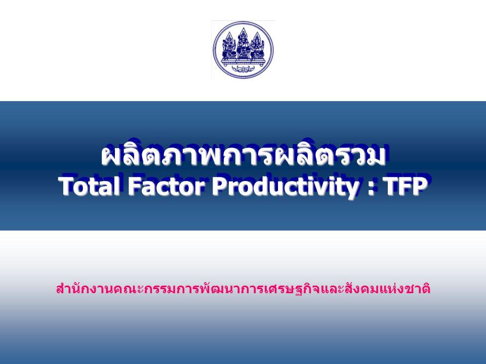 ผลิตภาพการผลิตรวม Total Factor Productivity : TFP