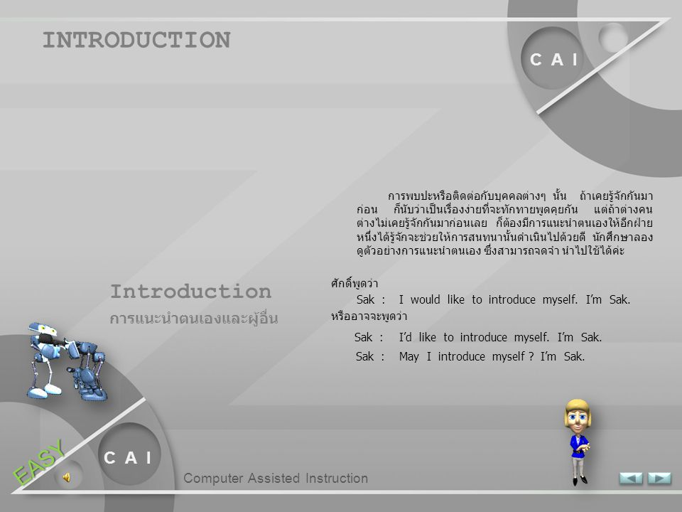 INTRODUCTION EASY C A I C A I Introduction การแนะนำตนเองและผู้อื่น
