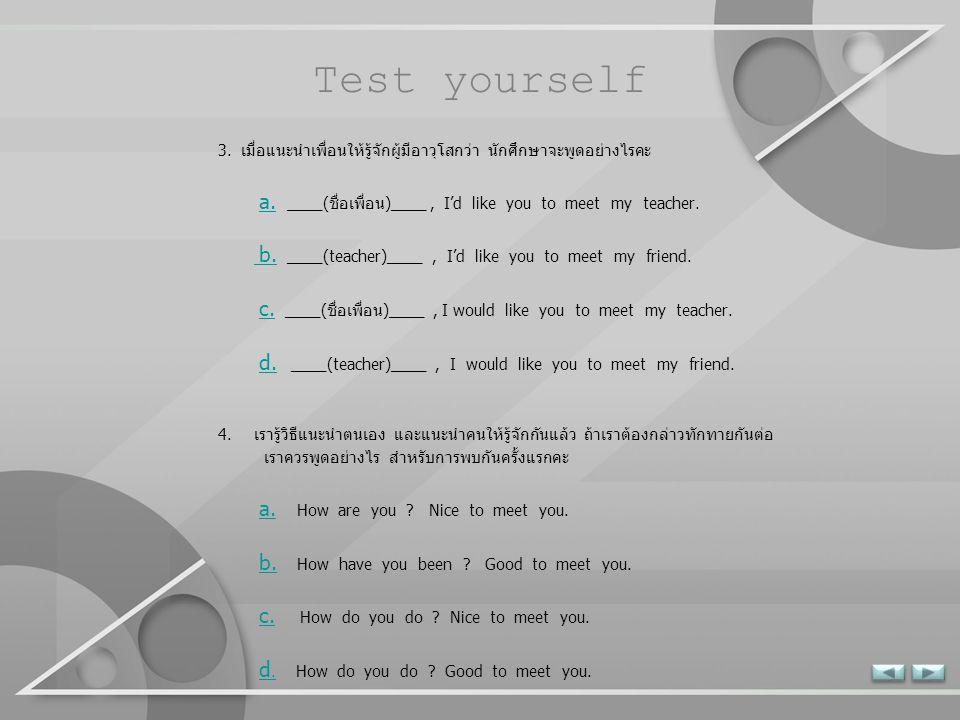 Test yourself 3. เมื่อแนะนำเพื่อนให้รู้จักผู้มีอาวุโสกว่า นักศึกษาจะพูดอย่างไรคะ.