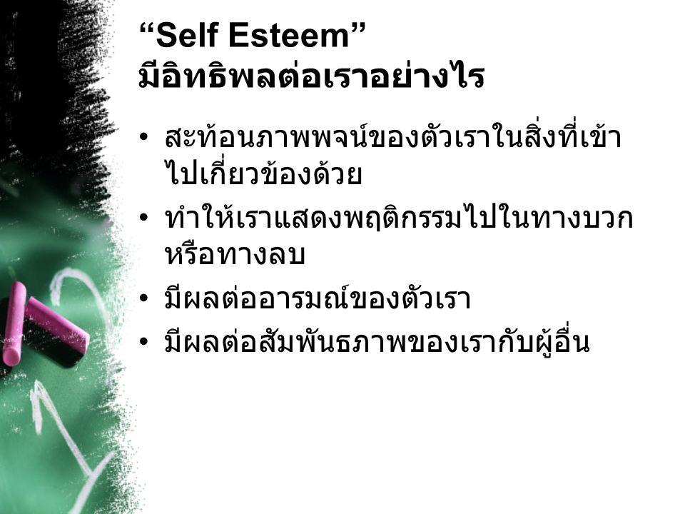 Self Esteem มีอิทธิพลต่อเราอย่างไร