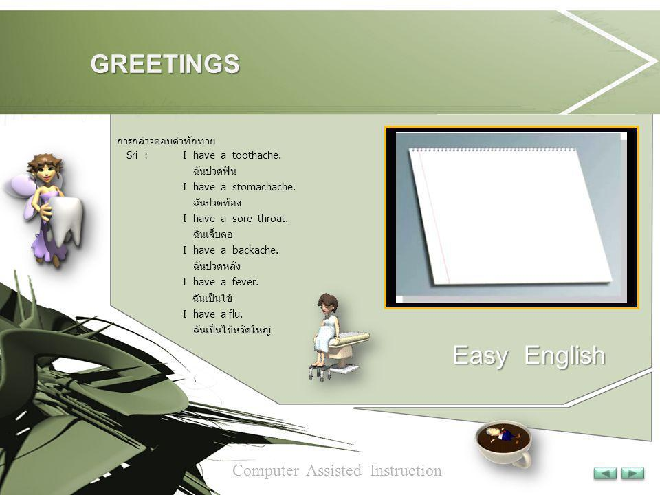 GREETINGS Easy English Computer Assisted Instruction ฉันปวดฟัน
