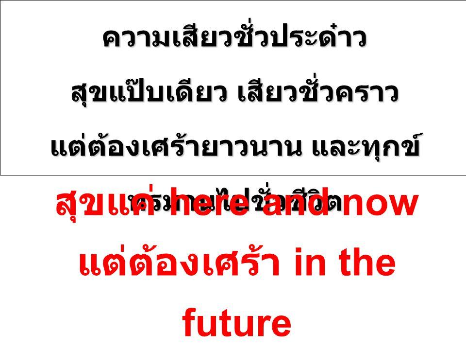 สุขแค่ here and now แต่ต้องเศร้า in the future