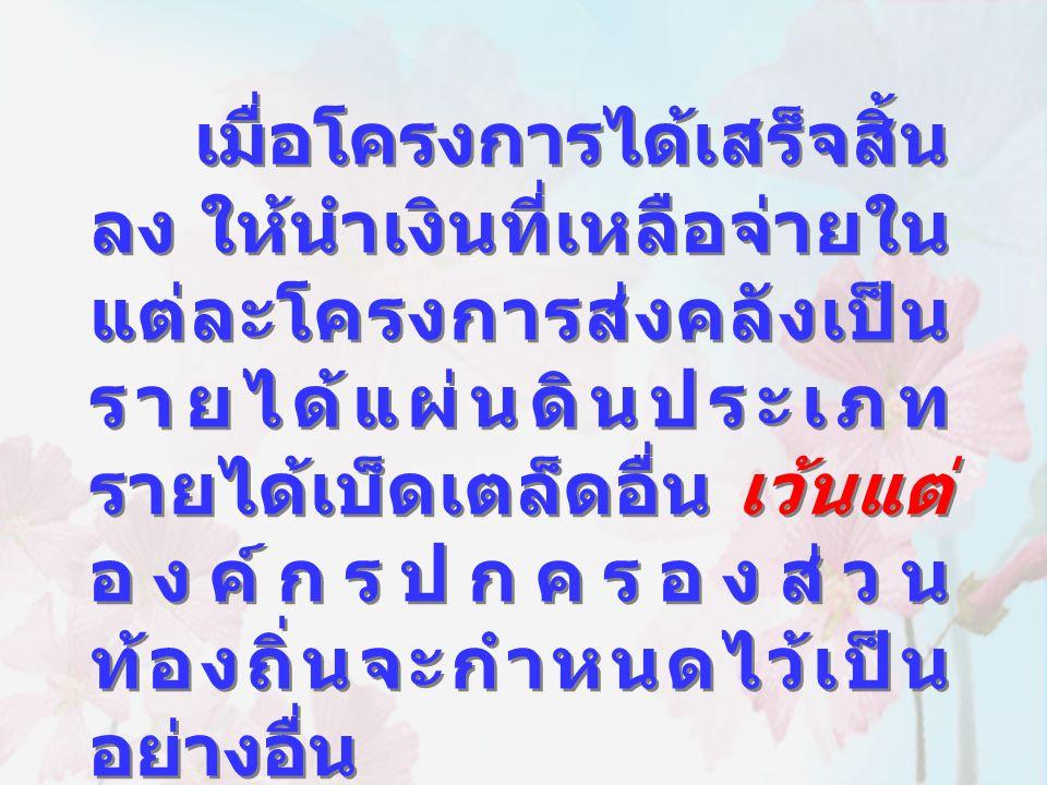 หนังสือกระทรวงการคลัง ที่ กค 0406.3/ว 59