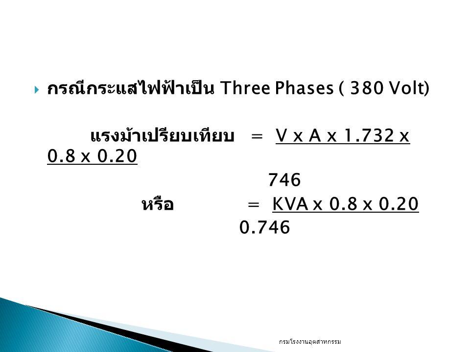 กรณีกระแสไฟฟ้าเป็น Three Phases ( 380 Volt)