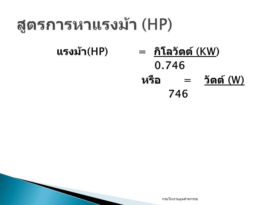 แรงม้า(HP) = กิโลวัตต์ (KW)