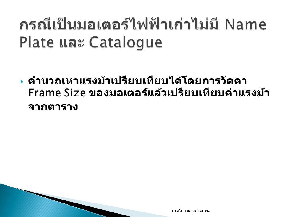 กรณีเป็นมอเตอร์ไฟฟ้าเก่าไม่มี Name Plate และ Catalogue
